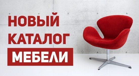 Новый каталог мебели