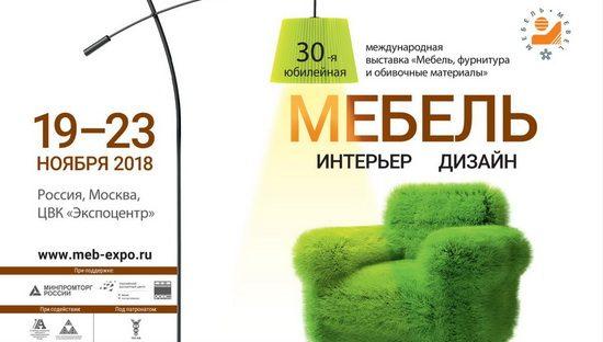 Выставка белорусской мебели «Гомельдрев» в Москве