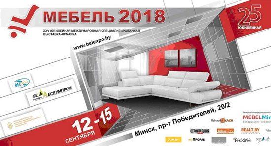 Белорусской мебель «Гомельдрев» на выставке «Мебель-2018» в г. Минск